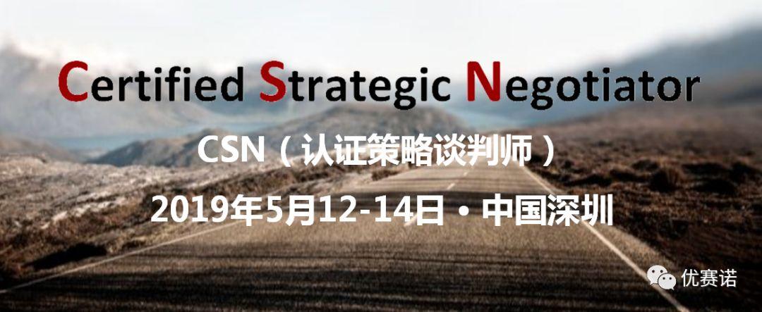官方:CSN(认证策略谈判师) 详解