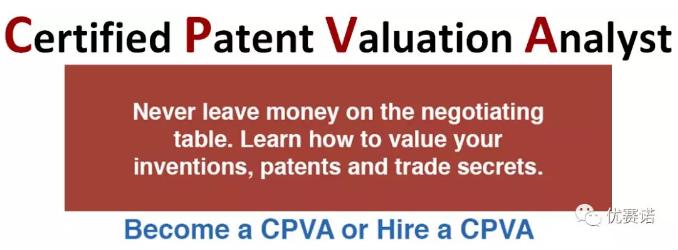 随谈:专利运营与价值评估分析