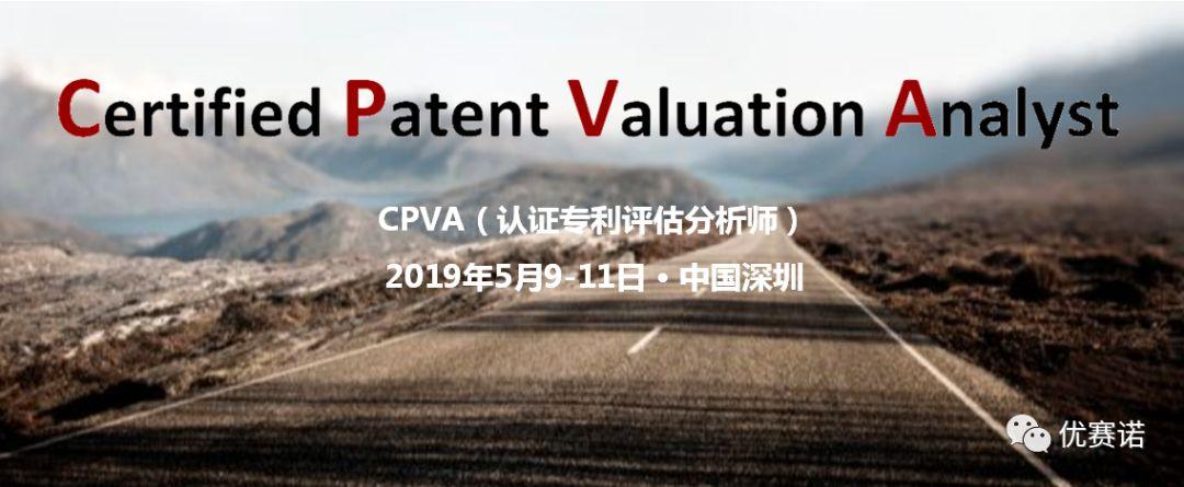 庙算胜者得算多也:CPVA/CSN认证培训圆满收官