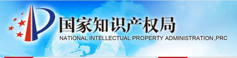 国知局349号公告:授权公告日在3月3日后,不再颁发纸质专利证书