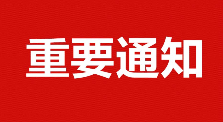 国家级【通知】:关于评选第二十二届中国专利奖的通知